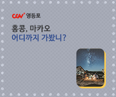 CGV극장별[CGV영등포] 10월 여행토크콘서트