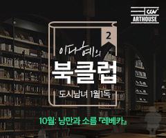 아트하우스+아트하우스 이다혜의 북클럽_10월