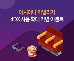 아시아나 마일리지 4DX 사용 확대 기념 이벤트
