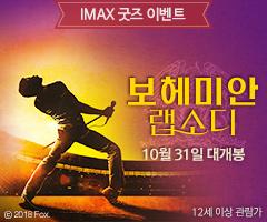 멤버십 <보헤미안 랩소디> IMAX 굿즈 이벤트