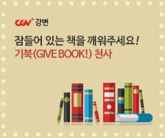 CGV극장별+[CGV강변]기북(GIVE BOOK!) 천사