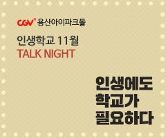 CGV극장별+[CGV용산아이파크몰] 인생학교서울 11월 TALK NIGHT