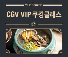 멤버십 CGV VIP 11월 쿠킹클래스