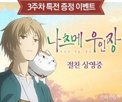 <나츠메 우인장-세상과 연을 맺다> 3주차 특전 증정 이벤트
