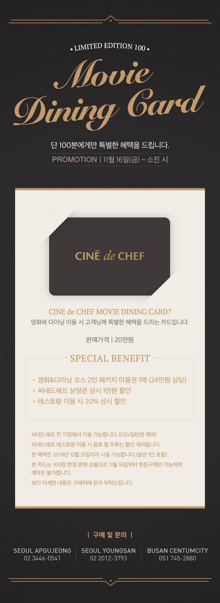 CGV극장별 [씨네드쉐프]씨네드쉐프 무비다이닝 카드