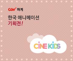 [CGV하계]한국 애니메이션 기획전