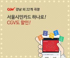 CGV극장별[CGV강남 외 23개 극장] 서울시민카드 하나로 영화&매점 할인 받자!