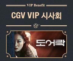 멤버십 <도어락> CGV VIP 시사회
