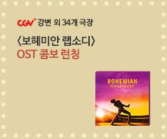 CGV극장별+[CGV강변 외 34개 극장]보헤미안 랩소디 OST CGV콤보 런칭