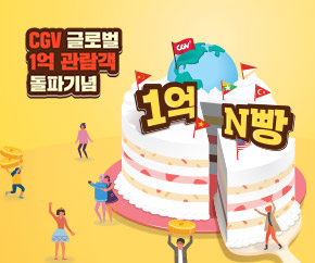 스페셜이벤트 CGV글로벌 1억 관람객 돌파 기념 1억 N빵