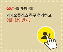 CGV극장별+[CGV분당지역]카카오 플.친 활성화 이벤트