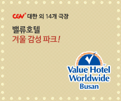 CGV극장별+[CGV대한 외 13개 극장]겨울 감성 파크