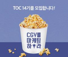 스페셜이벤트+[14기] TOC CGV를 마케팅하라