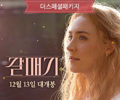 아트하우스 <갈매기> 더스페셜패기지 상영회