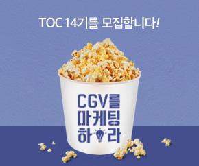 스페셜이벤트 [14기] TOC CGV를 마케팅하라