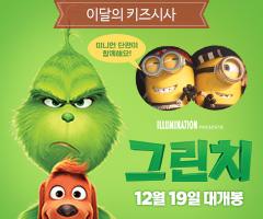 영화/예매 CGV 키즈패밀리클럽 시사회 이벤트 <그린치>