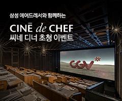삼성전자 CINE de CHEF 초청 이벤트