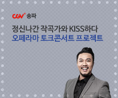 CGV극장별+[CGV송파]12월 공연 프로그램 이벤트