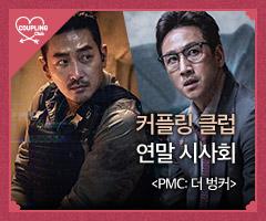 멤버십 <PMC> 커플링 클럽 연말 시사회
