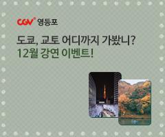 CGV극장별+[CGV영등포] 도쿄, 교토 어디까지 가봤니?