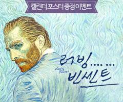 아트하우스 <러빙 빈센트> 아트캘린더 포스터 증정 이벤트