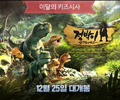 멤버십 <점박이 한반도의 공룡2-새로운 낙원> 키즈패밀리클럽