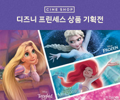 스페셜이벤트+씨네샵 디즈니 프린세스 기획전