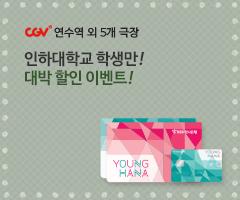 CGV극장별+[CGV연수역 외 5개 극장]인하대학교 학생만! 대박 할인 이벤트!