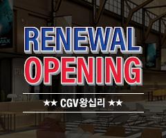 CGV극장별[CGV왕십리]RENEWAL OPENING