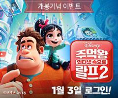 영화/예매 <주먹왕 랄프 2-인터넷 속으로> 개봉기념 경품 이벤트