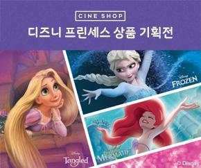 스페셜이벤트 씨네샵 디즈니 프린세스 기획전