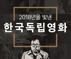 아트하우스 2018년을 빛낸 한국독립영화