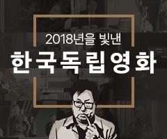 아트하우스+2018년을 빛낸 한국독립영화