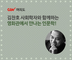 CGV극장별[CGV여의도] CGV X 문학과지성사 1월 강연 이벤트