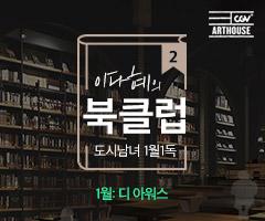 아트하우스+1월_이다혜의 북클럽 이벤트