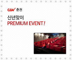 CGV극장별+[CGV춘천]신년맞이 PREMIUM EVENT