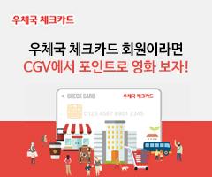 우체국 체크카드 회원이라면 CGV에서 할인 받자!