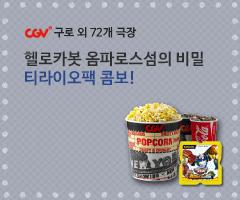 CGV극장별+[CGV구로 외 72개 극장]헬로카봇 티라이오팩 콤보 런칭