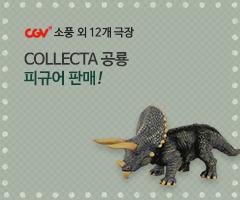 CGV극장별+[CGV소풍 외 12개 극장]COLLECTA 공룡 피규어 판매!