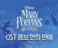 CGV극장별+[CGV 대학로 외 4개극장] <메리 포핀스 리턴즈> OST 콤보 한정 판매