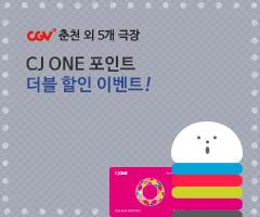 [CGV의정부 외 5개 극장]CJ ONE 포인트 더블 할인 이벤트