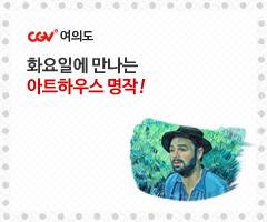 CGV극장별[CGV여의도] 화요 명화展 화요일에 만나는 아트하우스 명작!