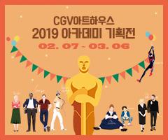 아트하우스+CGV아트하우스 2019 아카데미 기획전