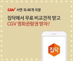 CGV극장별+[CGV서면 외 48개 극장]인테리어 어떡해? 집닥해!