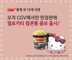 CGV극장별+헬로키티 팝콘통 콤보 판매