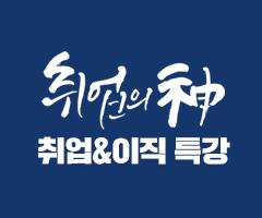 CGV극장별[CGV건대입구] 취업의 신 취업&이직 특강