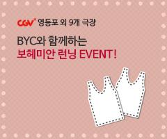 CGV극장별[CGV영등포 외 9개 극장]보헤미안 런닝 EVENT