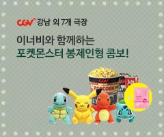 CGV극장별[CGV강남 외 7개 극장]이너비와 함께하는 포켓몬스터 봉제인형 콤보