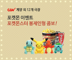 CGV극장별[CGV계양 외 12개 극장]포켓몬 이벤트 포켓몬스터 봉제인형 콤보!