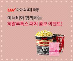 CGV극장별+[CGV미아 외 4개 극장]이너비와 함께하는 히알루톡스 패치 콤보 이벤트!